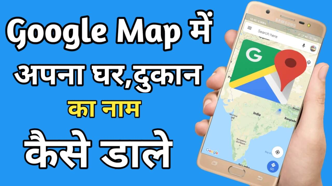 Google Map पर अपने घर या दुकान का Address डालना सीखे, With Images 2019,How to Add Places to Google Maps For Easy Ways and Simple Steps with Images,
